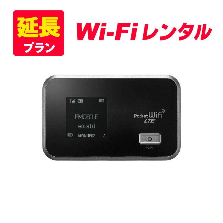【GL06P延長用】Y!mobile GL06P 延長お申し込み専用ページ【WiFiレンタル本舗】【レンタル】