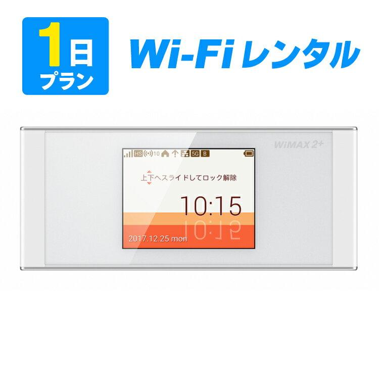 WiFi レンタル 1日プラン ギガ放題 無制限 WiMAX W05【WiFiレンタル本舗】【レンタル】