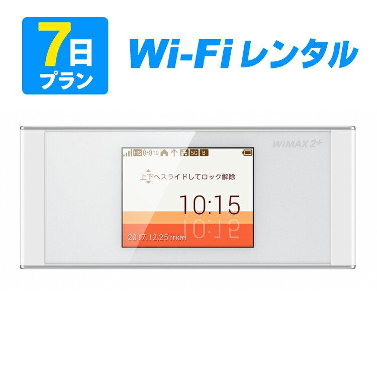 WiFi レンタル 7日プラン ギガ放題 無制限 WiMAX W05【送料無料】【WiFiレンタル本舗】【レンタル】