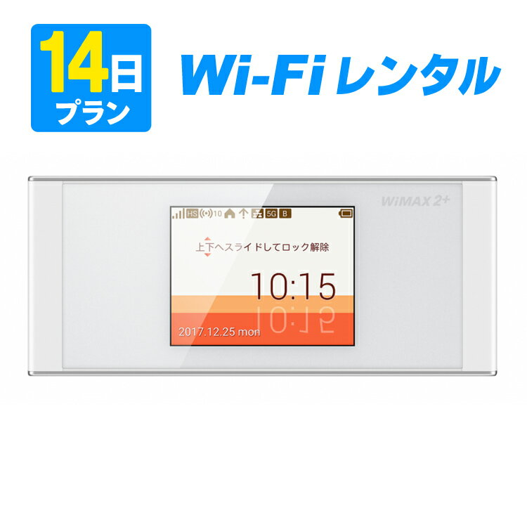 WiFi レンタル 14日プラン ギガ放題 無制限 WiMAX W05【送料無料】【WiFiレンタル本舗】【レンタル】
