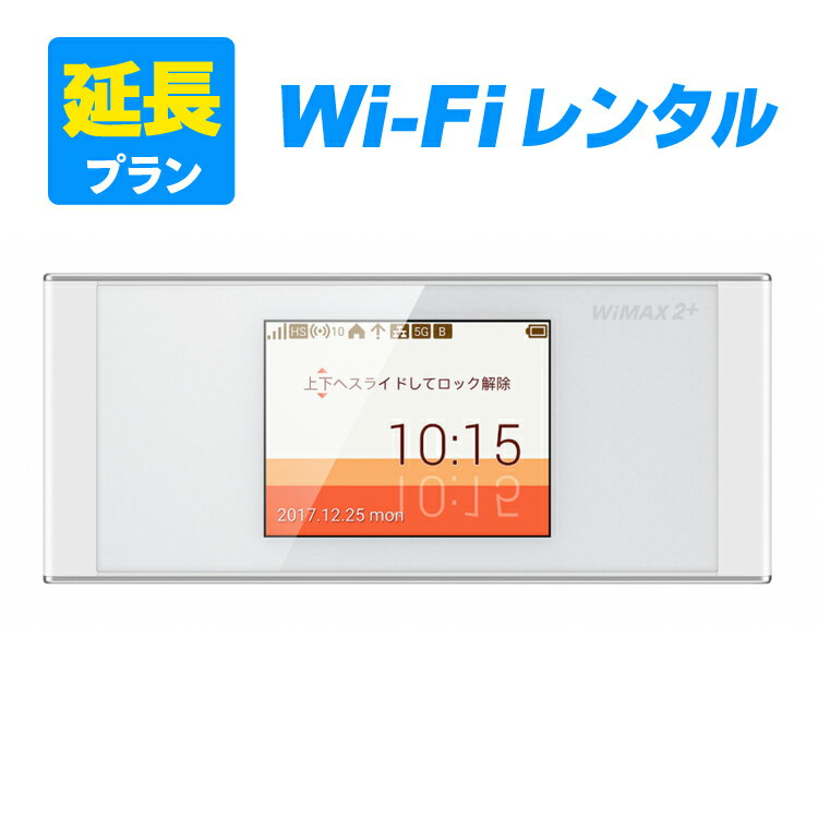 【WX03延長用】WiMAX WX03 延長お申し込み専用ページ【WiFiレンタル本舗】【レンタル】
