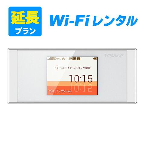 【WX03/W05延長用】WiMAX WX03/W05(1ヶ月以上)延長お申し込み専用ページ【WiFiレンタル本舗】【レンタル】