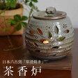 日本六古窯「常滑焼き」茶香炉 和食器