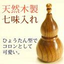 七味入れ 天然木製 ひょうたん型 漆塗り 一味入れにも