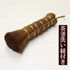 棕櫚たわし タワシ 茶釜洗い 紐付き フライパン お墓掃除にもピッタリ