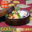 曲げワッパ お弁当箱 わっぱ 木製 子供用 小判型 まげわっぱ メンパ弁当箱 漆塗 天然木 和食器 600cc