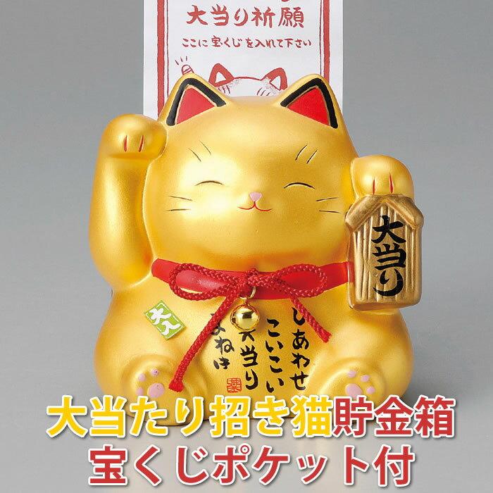 大当たり招き猫 貯金箱 置物 金色 黄色 宝くじ入れ付き 右手上げ 金運 瀬戸焼 お正月 縁起物 オータムジャンボ