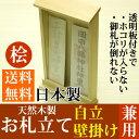 【送料無料】お札立て/御札立て 自立/壁掛けOK 木製/ヒノ...