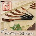 木のおしゃれフォーク 5本セット 送料無料 デザートフォーク 木製 木 赤/黒 スリ漆 和食器