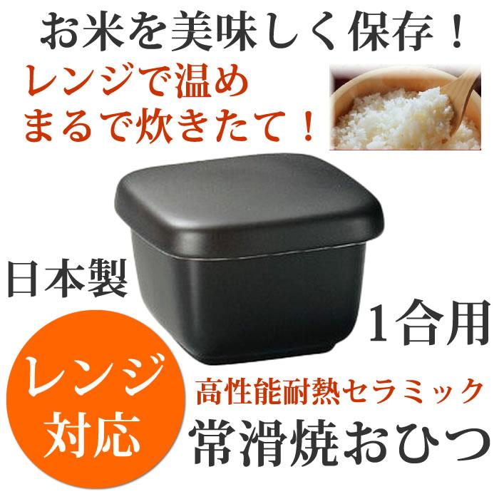 1合 セラミック おひつ 常滑焼 耐熱容器 遠赤外線 レンジ対応  日本製 国産 女性 一人暮らし