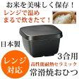 3合 セラミック おひつ 常滑焼 耐熱容器 遠赤外線 レンジ対応 日本製 国産