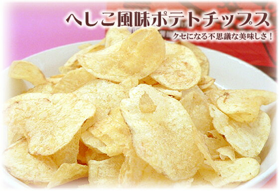 スナック菓子, ポテトチップス 3