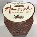 欧風食堂サラマンジェフ:越前プレミアム水ようかん(カフェ)8...