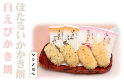 富山の自然と温かな人の心を充分に込めた素朴なかきもち。御菓蔵:富山湾の幸おかき 40袋入〜...