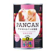 パン・アキモト『PANCAN ストロベリー味』