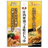 浅利佐助商店:福寿比内地鶏うま味だしつゆスパイシーカリー(45g×3袋入)×12袋