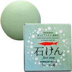奥飛騨ガーデンホテル焼岳:キャビアエキス・温泉水配合洗顔せっけん「うぐいすの湯ソープCV」