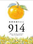 ケセラセラーみやもと「敦賀東浦みかんBEER914(6本セット)」福井県敦賀市から国産クラフトビールの誕生