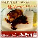 カマヤ食品:「みそ田楽 10本入り×5パック」福井定番 昔ながらの白こんにゃく