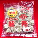 福井マルダイ食品「やまちゃん焼売 30粒入×2Pセット」(クール冷凍便) 1