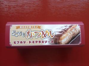 兵庫県加古川市で愛され続けている、ライスの上にビフカツをのせ、特製のデミグラスソースをか...