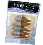 越廼漁業協同組合ぬかちゃんグループ:ふわっとした鯖の香り「千日鯖へしこ(スライス)」