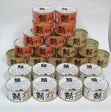 若狭物産協会:「若狭の味付け鯖缶3種(醤油・生姜・唐辛子)24缶」