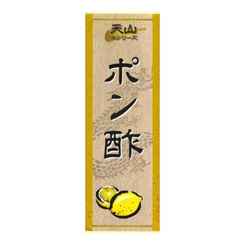 キッチン天山:和食に最適 味シリーズ「ポン酢」3本