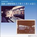 鉄道企画 「国鉄上野駅・昭和57年11月14日」 懐かしい昭