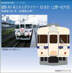 鉄道企画 「国鉄401系エキスポライナー3号(上野−北千住)ほか」 懐かしい昭和の鉄道音CD