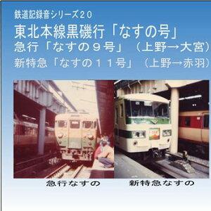 鉄道企画 「東北本線黒磯行「なすの号」」 懐かしい昭和の鉄道音CD