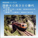 鉄道企画 「国鉄80系300番代(飯田線・中央本線)」 懐かしい昭和の鉄道音CD