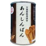 アンシンク「災害救助用保存あんしんぱん(黒糖)24缶/箱」5年間保存可能なソフトなパンの缶詰