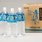 お得:立山連峰の清水12本セット(2L×6本×2箱)富山の水