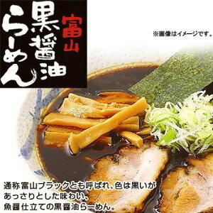 【送料無料】富山ブラックラーメン/麺家いろは「富山らーめん黒(黒醤油)8食セット」熟成された秘伝の黒醤油!