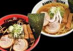 麺家いろは「富山ブラック黒醤油ラーメン『黒』 白エビだし塩ラーメン『白』 8食」