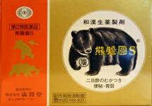 くまのい熊膽圓(ゆうたんえん)