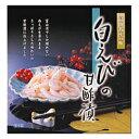 かね七「白えび甘酢漬け 150g」 富山湾特産の白えび使用
