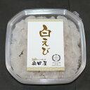 奥田屋「白エビお刺身/剥き身(100g)」 富山湾の宝石(クール冷凍便)