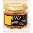 鈴香食品「白えびソース×3個」大人気!富山の幸、絶品ディップソース