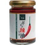 飛騨ハム「ぶっかけ辣油120gK-060」キッチン飛騨のこだわり調味料