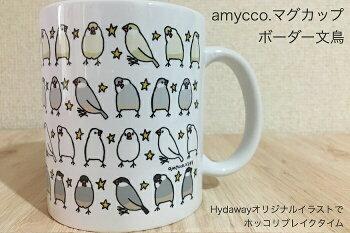 amycco.文鳥マグカップ「ボーダー文鳥」310mlホワイト
