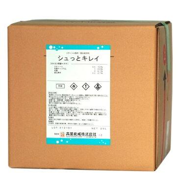 アルコール 除菌 消毒液 食品添加物 シュっとキレイ 20L 小分けに便利!専用コック付き