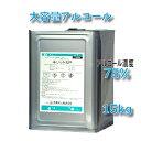 アルコール  キリットSP 15kg 除菌 消毒液 食品添加