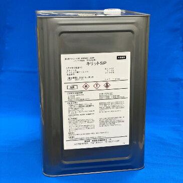 【新価格】アルコール 除菌 消毒液 食品添加物 キリットSP 15kg