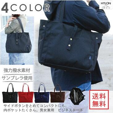 ビジネストート HYLON /日本製 撥水 強力撥水 サンブレラ テント素材 A4ファイルOK autumn_D1810