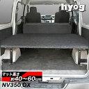 NV350キャラバン DX3/6人用 ベッドキット 荷室棚 傷に強いパ...