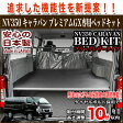 【保証付き】NV350キャラバン ベッドキット プレミアムGX用 ブラックレザー 【伸縮フレーム採用!!】