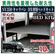 【保証付き】NV350キャラバン DX用 ベッドキット 傷に強いパンチカーペット
