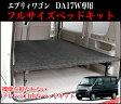 【保証付き】エブリィワゴンDA17W フルサイズベッドキット パンチカーペット